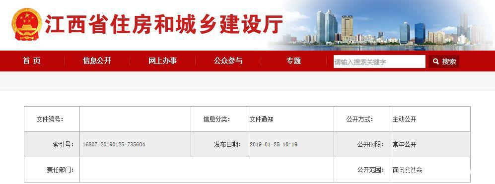 江西省住建厅:企业注册人员、三类人员、现场管理人员等实行实名