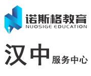 诺斯格教育汉中服务中心