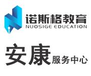 诺斯格教育安康服务中心