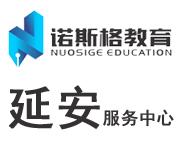 诺斯格教育延安服务中心