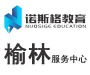 诺斯格教育榆林服务中心