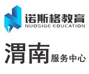 诺斯格教育渭南服务中心
