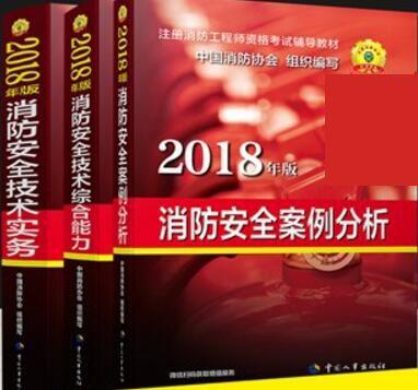 2018一消防工程师新版教材