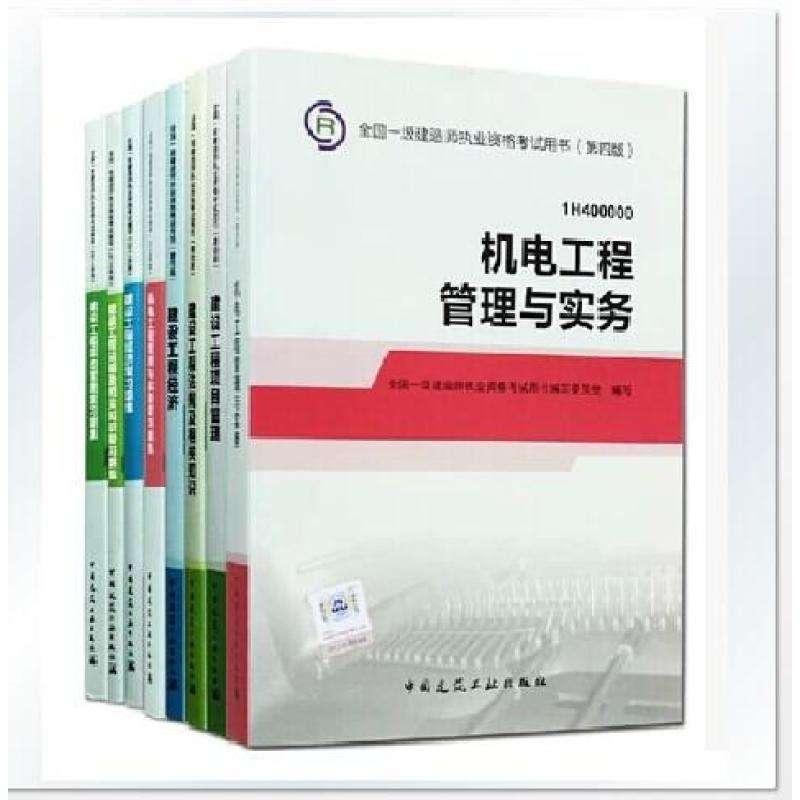 2018年一级建造师教科书新版