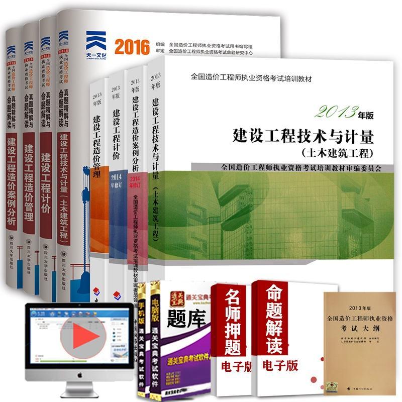 一级造价师教科书新版