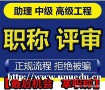2018年陕西省安康市 初级工程师 中级工程师 高级工程师职