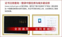 2018年陕西省住房和城乡建设领域《全国监理工程师岗位证书》