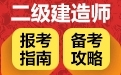 2019年陕西省二建建造师报名条件