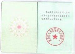 陕西省初中级职称评审证书领取须知