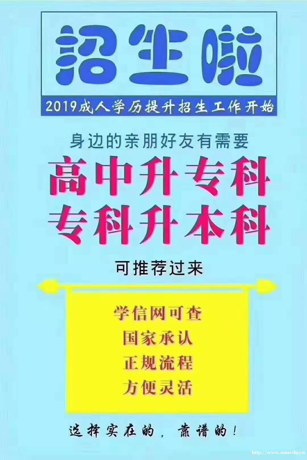 【西安】学历提升 高起专 专升本