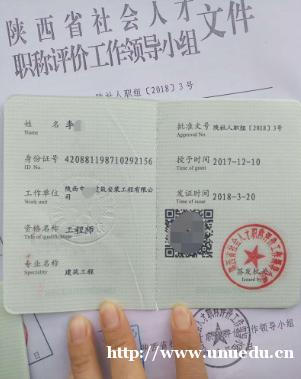 办理2019年陕西省人才中心初级,中级工程师职称