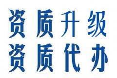 【资质新办】延安市政工程三级资质办理