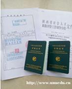陕西省人社厅初级,中级,高级工程师职称代理申报评审条件
