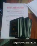 2019陕西省中级工程师职称评审须知