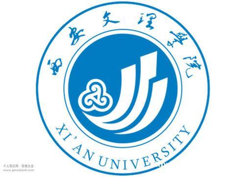 2020年成人学历提升之西安文理学院