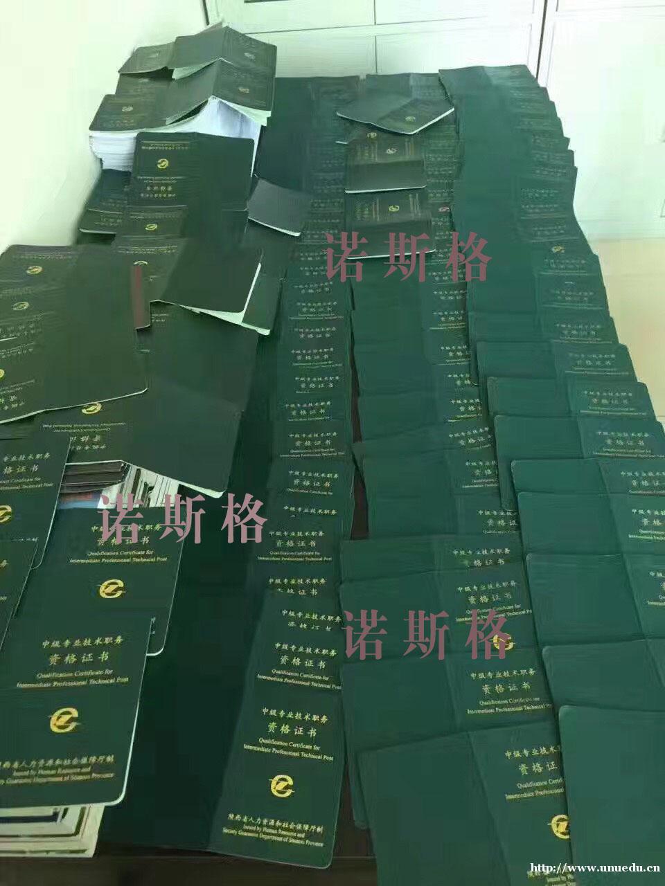 陕西省中小企业非公经济(工信厅)工程师职称评审
