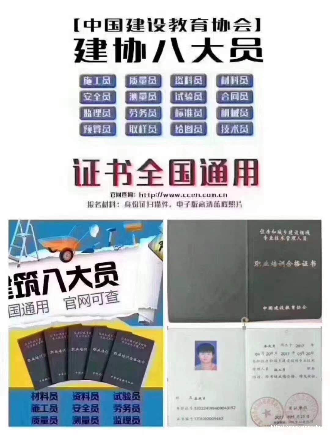 中国建设教育协会八大员