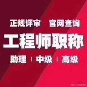 代评陕西省中高级工程师
